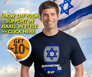israeli-t-shirts-ad-300x250-1.jpg